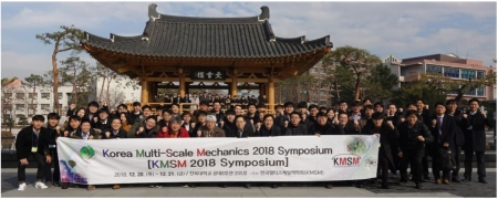 [2018 Symposium] Korea Multi-Scale Mechanics
